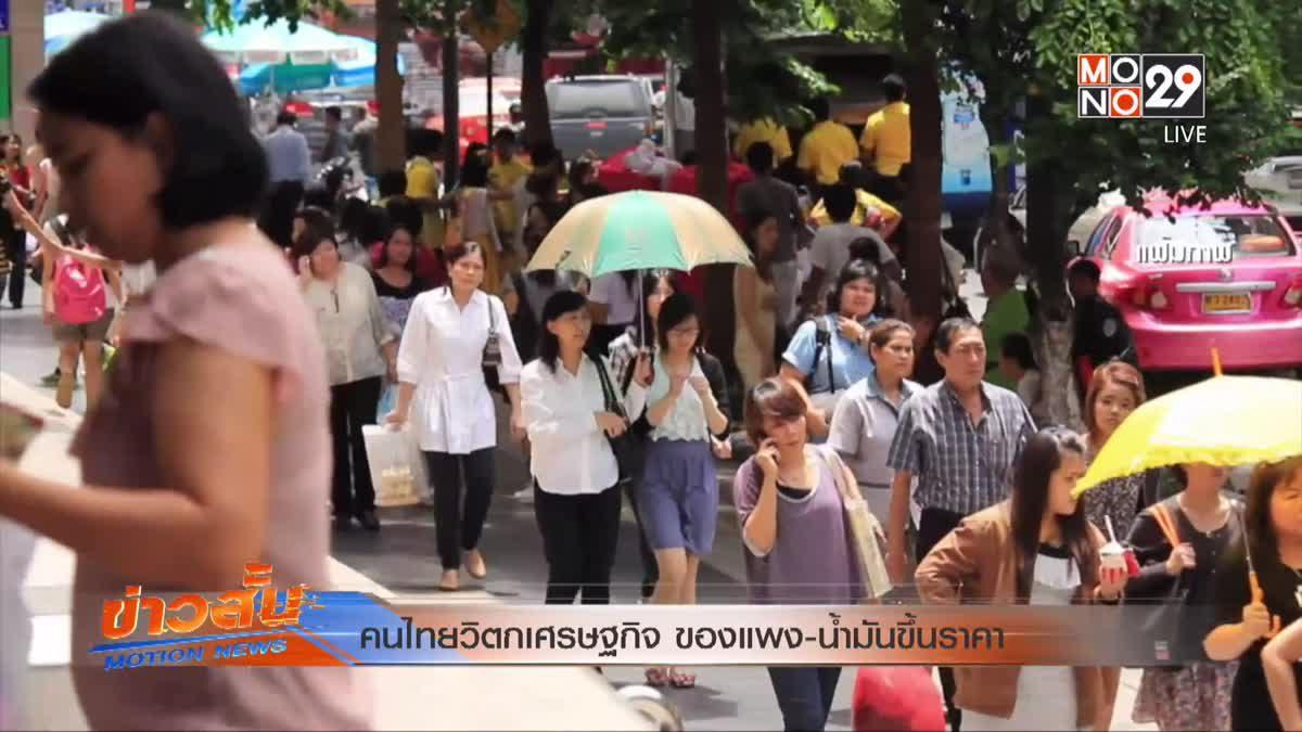 คนไทยวิตกเศรษฐกิจ ของแพง-น้ำมันขึ้นราคา