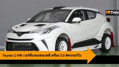 Toyota C-HR เวอร์ชั่นรถแข่งแรลลี่ ขุมพลัง 2.0 ลิตรเทอร์โบ จัดเต็มมาตรฐาน FIA