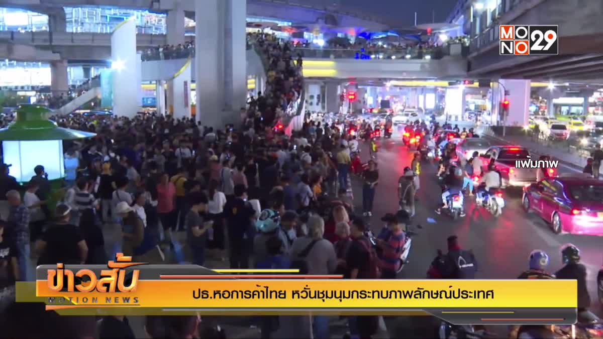 ปธ.หอการค้าไทย หวั่นชุมนุมกระทบภาพลักษณ์ประเทศ