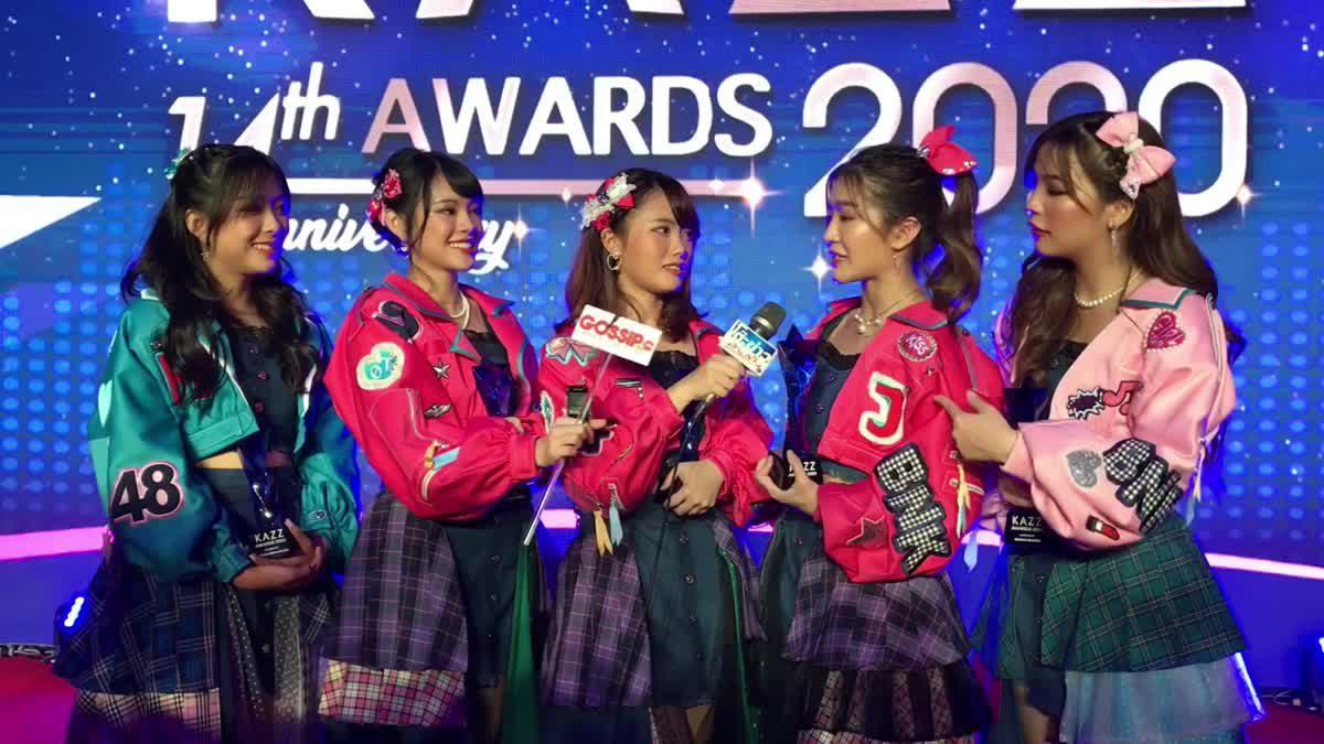 มิวนิค เฌอปราง มิวสิค เจนนิษฐ์ อร แห่ง BNK48 ปลื้มรางวัล สาววัยใสแห่งปี 2020 งาน KazzAwards 2020