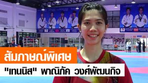 สัมภาษณ์พิเศษ พาณิภัค : รู้สึกดีใจที่ เทควันโด ประเทศไทยมาได้ไกลขนาดนี้