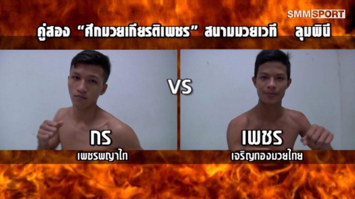 คู่สอง กร เพชรพญาไท V เพชร เจริญทองมวยไทย | 27-01-61