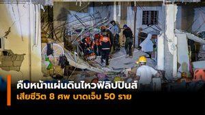 คืบหน้าเหตุแผ่นดินไหว 6.3 ที่เกาะลูซอน ฟิลิปปินส์ เสียชีวิตแล้ว 8 ศพ