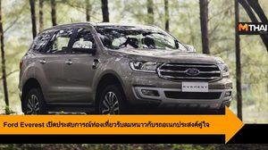 Ford Everest เปิดประสบการณ์ท่องเที่ยวรับลมหนาวกับรถอเนกประสงค์คู่ใจ