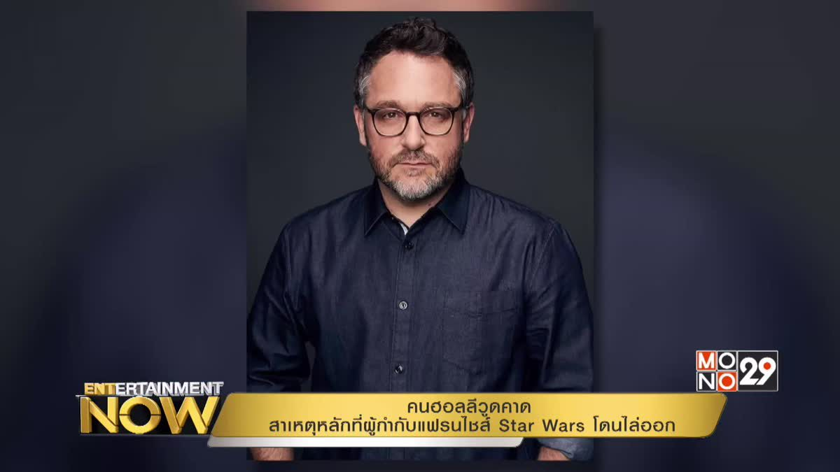 คนฮอลลีวูดคาด สาเหตุหลักที่ผู้กำกับแฟรนไชส์ Star Wars โดนไล่ออก
