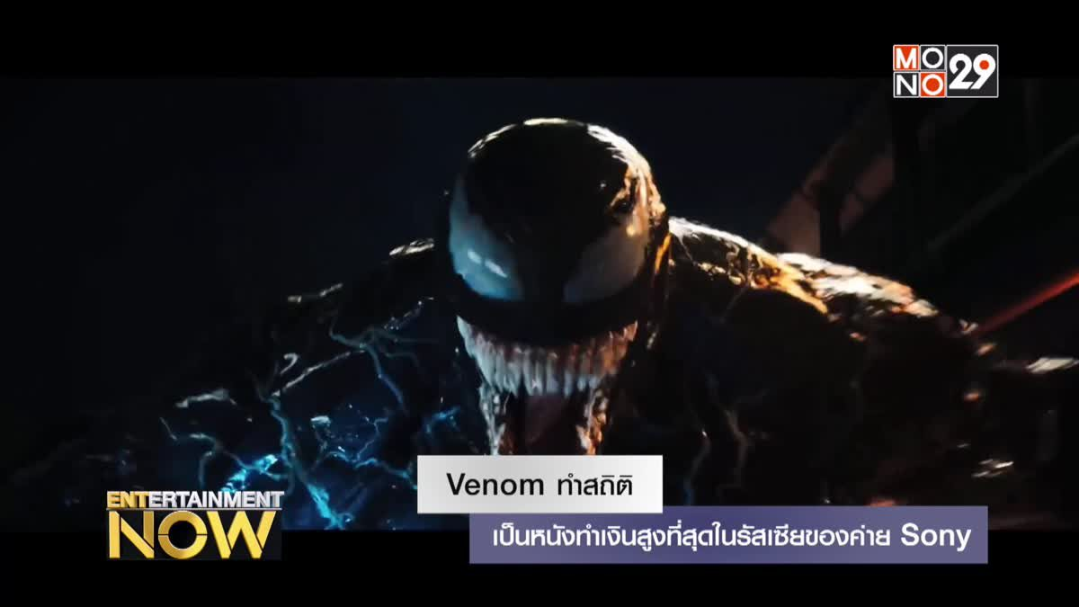 Venom ทำสถิติเป็นหนังทำเงินสูงที่สุดในรัสเซียของค่าย Sony