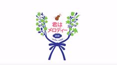 เนื้อเพลง Kimi wa Melody เธอคือ…เมโลดี้ – BNK48