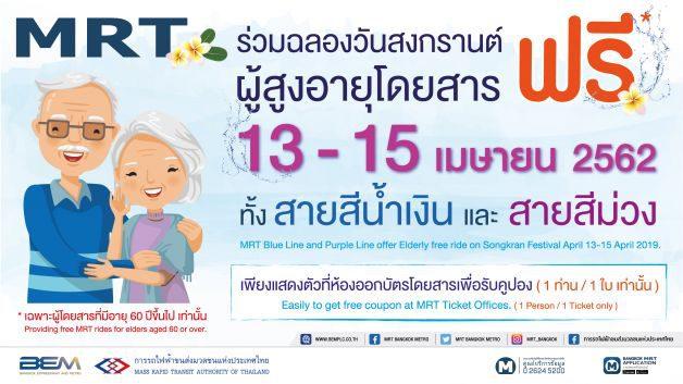 สงกรานต์ 13-15 เม.ย. 62 ผู้สูงอายุ นั่งรถไฟ BTS-MRT ฟรี