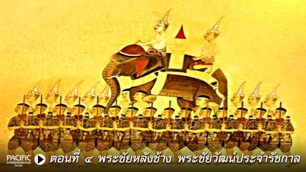 รัชกาลที่ 1/4 พระชัยหลังช้าง พระชัยวัฒน์ประจำรัชกาล