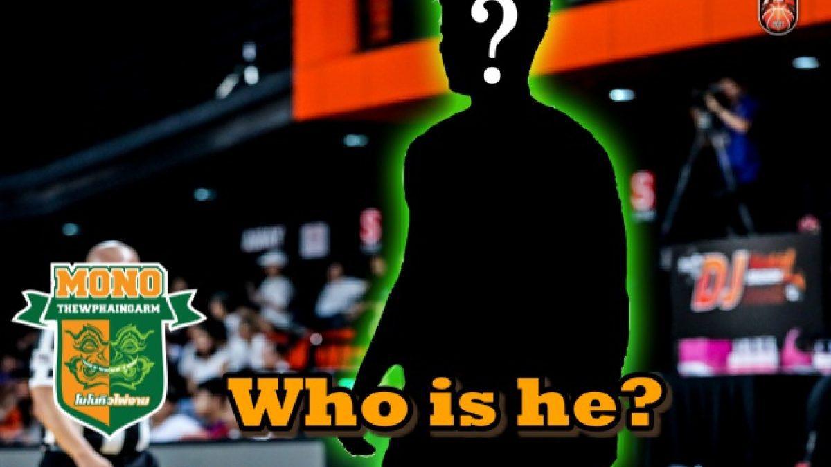 Who is he? เขาคือใคร? ตามติดชีวิตหนุ่มทิวไผ่งาม