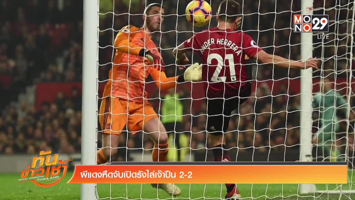 ผลฟุตบอลพรีเมียร์ลีก อังกฤษ 06-12-61