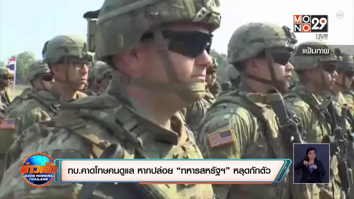 ทหารสหรัฐฯ ถึงไทยแล้ว 103 นาย ใช้มาตรการคัดกรองเข้ม