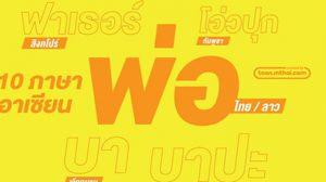 """เกร็ดความรู้ 10 ภาษาอาเซียน คำว่า """"พ่อ"""""""