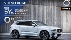 Volvo มอบข้อเสนอพิเศษต้อนรับศักราชใหม่ Volvo Summer Special Offer