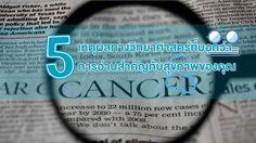 5 เหตุผลทางวิทยาศาสตร์ที่บอกว่า การอ่านสำคัญกับสุขภาพของคุณ