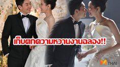 รวมภาพบรรยากาศฉลองสมรส บอย-เจี๊ยบ คนบันเทิงร่วมยินดีแน่น!!