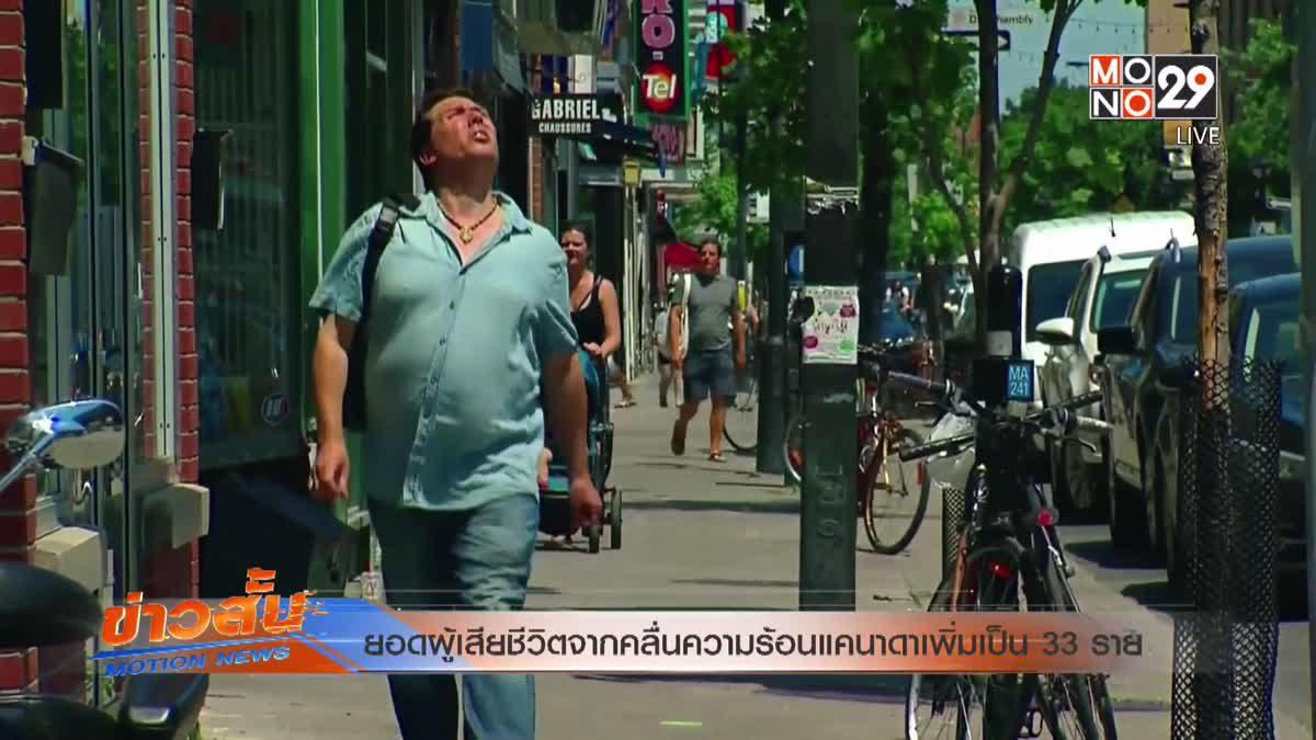 ยอดผู้เสียชีวิตจากคลื่นความร้อนแคนาดาเพิ่มเป็น 33 ราย