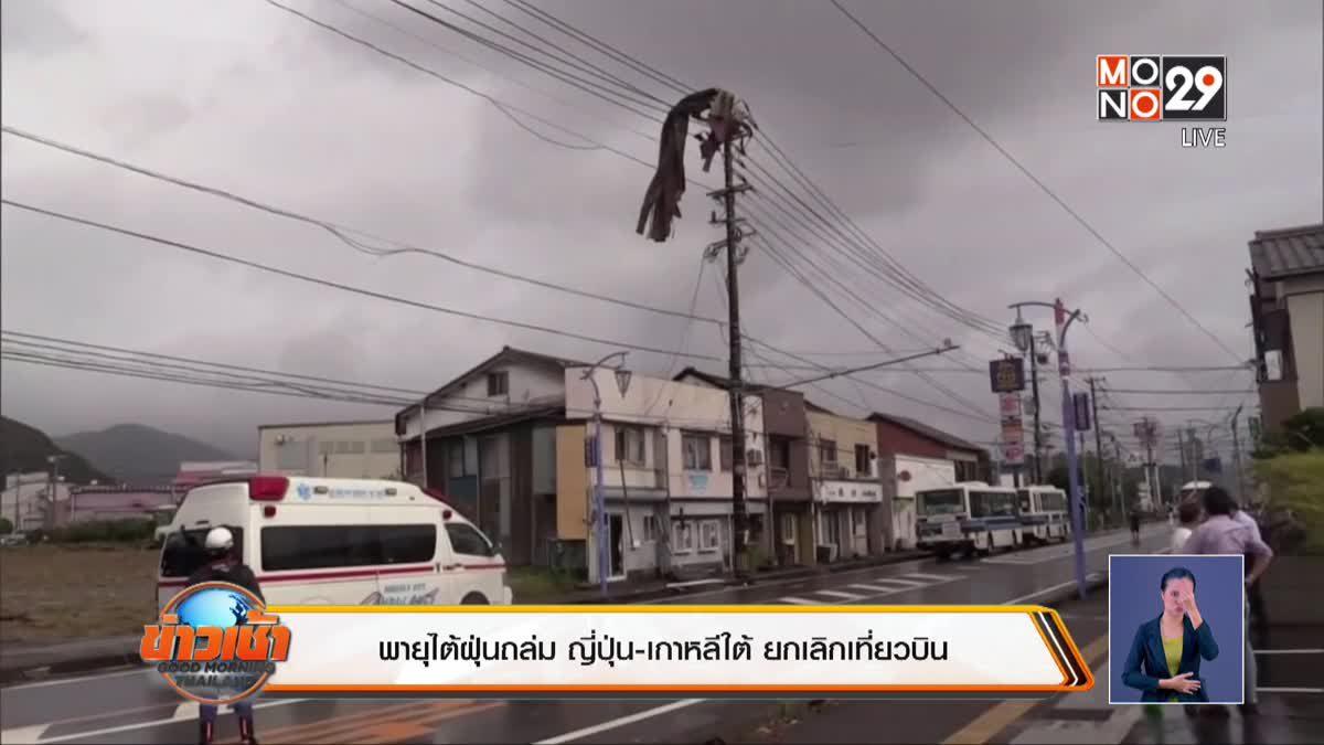 พายุไต้ฝุ่นถล่ม ญี่ปุ่น-เกาหลีใต้ ยกเลิกเที่ยวบิน