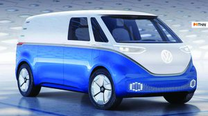 Volkswagen เผย รถตู้ไฟฟ้า VW I.D. Buzz เข้าสู่ตลาดได้เร็วที่สุดภายในปี 2021