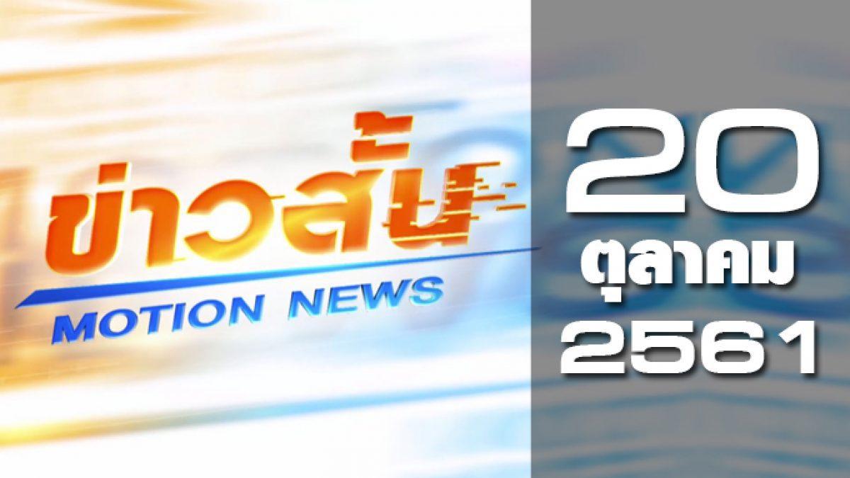 ข่าวสั้น Motion News Break 1 20-10-61
