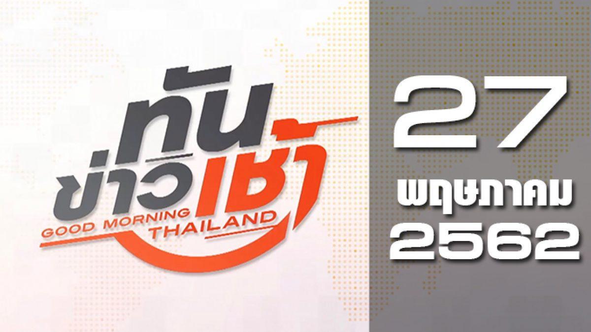ทันข่าวเช้า Good Morning Thailand 27-05-62
