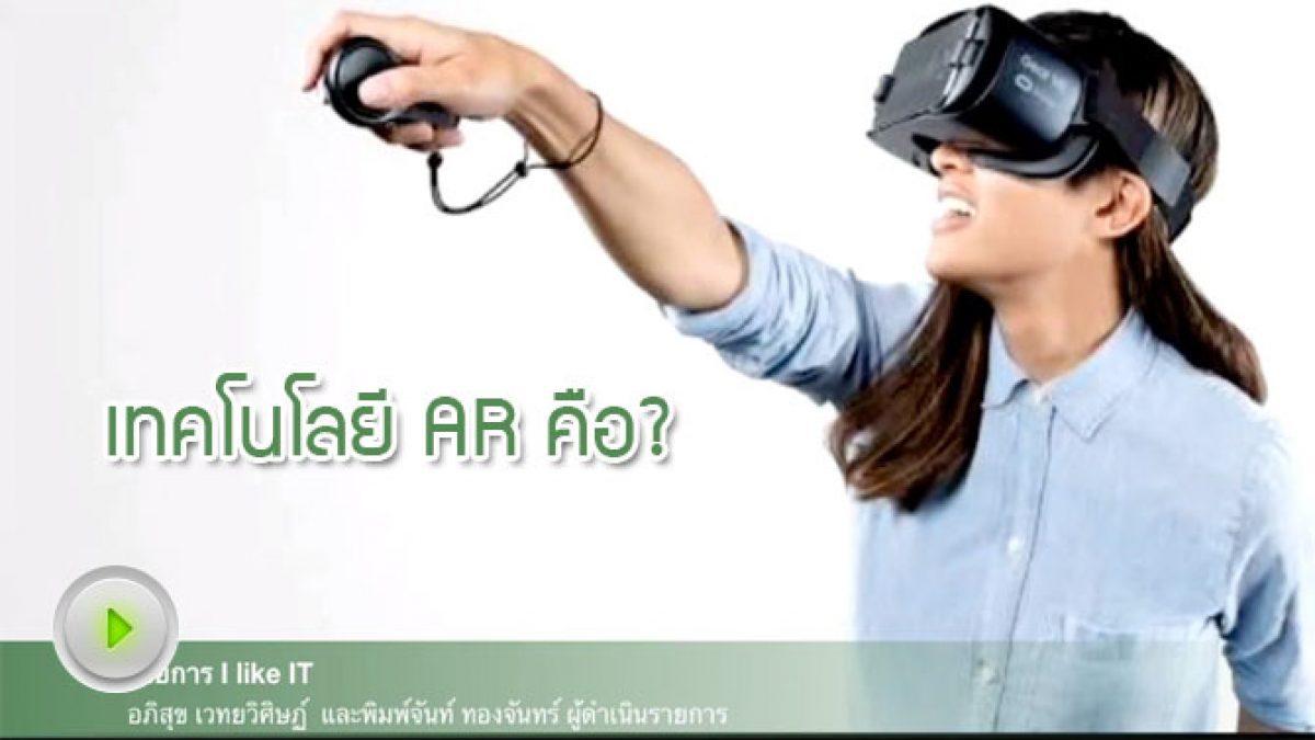 ทำความรู้จักเทคโนโลยี AR ที่มากับนิตยสารยุคใหม่ !!
