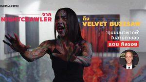 จาก Nightcrawler ถึง Velvet Buzzsaw 'ทุนนิยมวิพากษ์' ในสายตาของ แดน กิลรอย