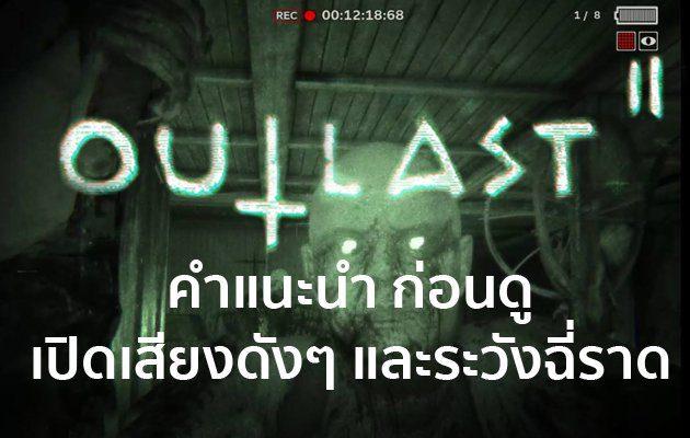 รีวิวเกม Outlast 2 คืนสยองของคนนอนดึก