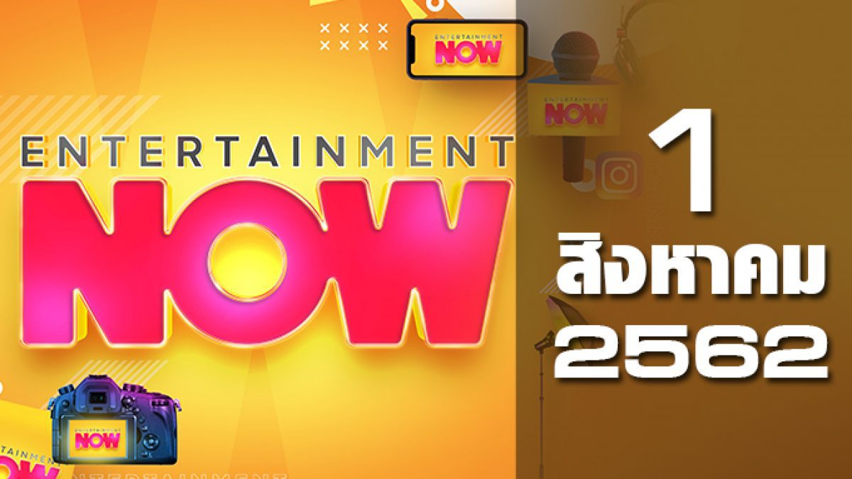 Entertainment Now Break 2 01-08-62