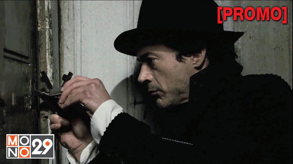 Sherlock  Holmes เชอร์ล็อค โฮล์มส์ ดับแผนพิฆาตโลก [PROMO]