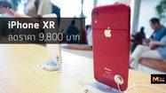 Apple โปรโมทการลดราคา iPhone XR ลงถึง 9,800 บาท แต่!! ต้องนำเครื่องเก่ามาแลก