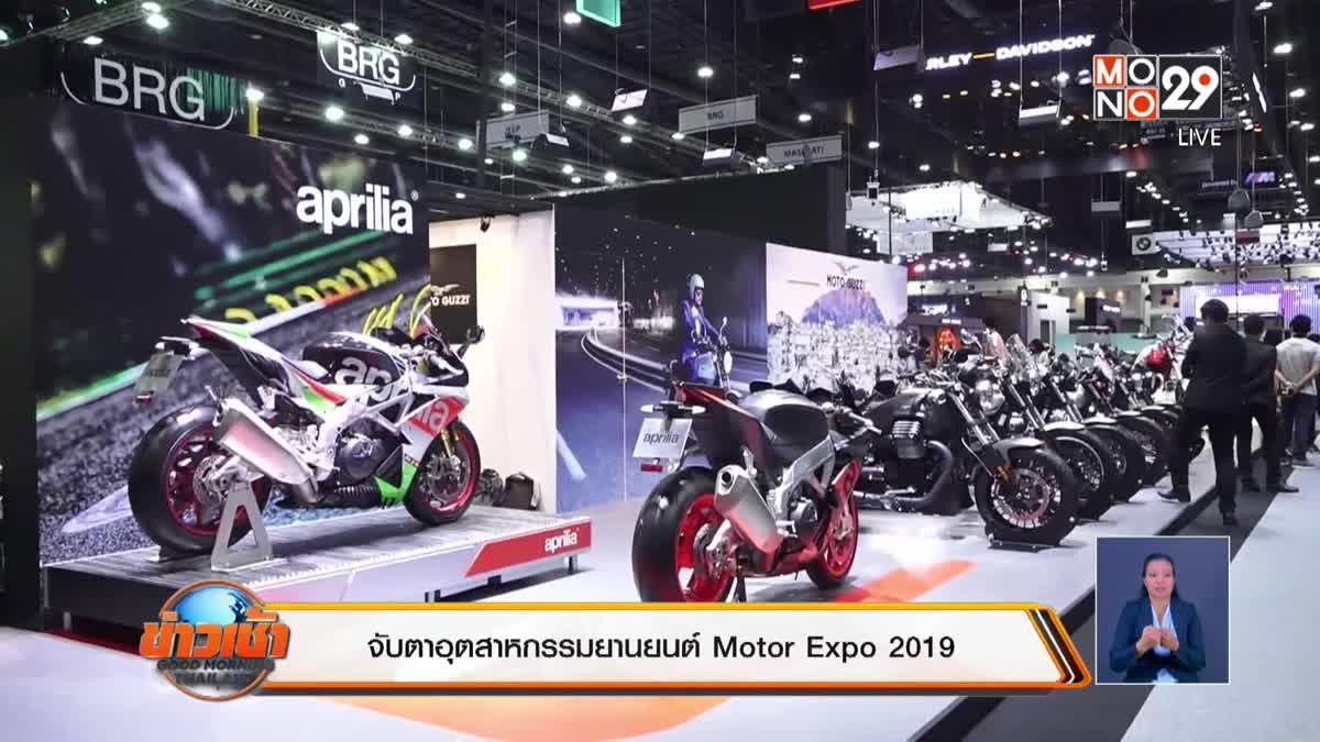 จับตาอุตสาหกรรมยานยนต์ Motor Expo 2019