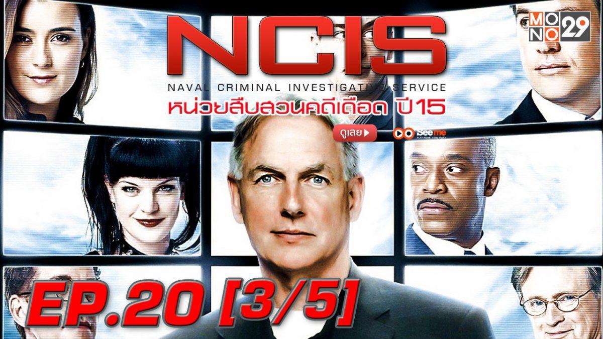 NCIS หน่วยสืบสวนคดีเดือด ปี 15 EP.20 [3/5]