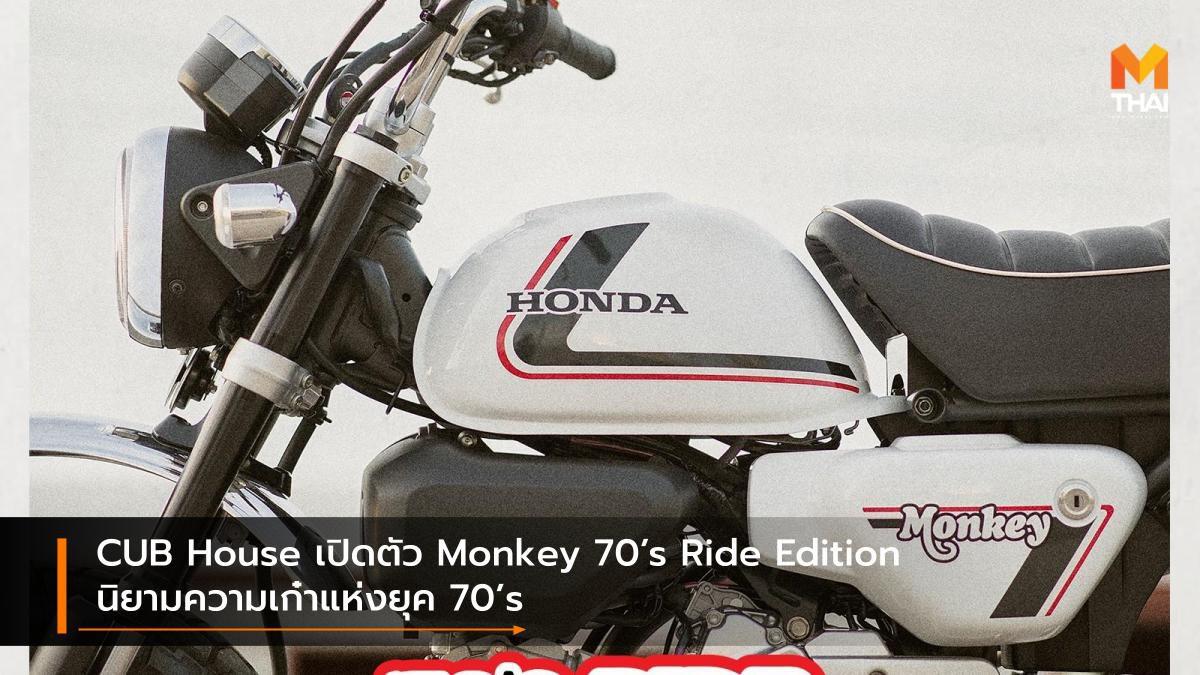 CUB House เปิดตัว Monkey 70's Ride Edition นิยามความเก๋าแห่งยุค 70's