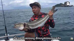 กรมอุทยานฯ แจ้งจับดีเจภูมิ หลังตกปลา ภายในเขตอุทยานฯ