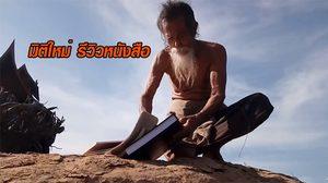 เปิดมิติใหม่การขาย อาจารย์ไม้ร่มโดดลงน้ำ เสนอหนังสือเนื้อหาสุดล้ำลึก !!