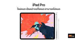 Apple เปิดตัว iPad Pro มี Face ID ไร้รอยบาก ความจุสูงสุด 1TB และ Apple Pencil 2 ใหม่