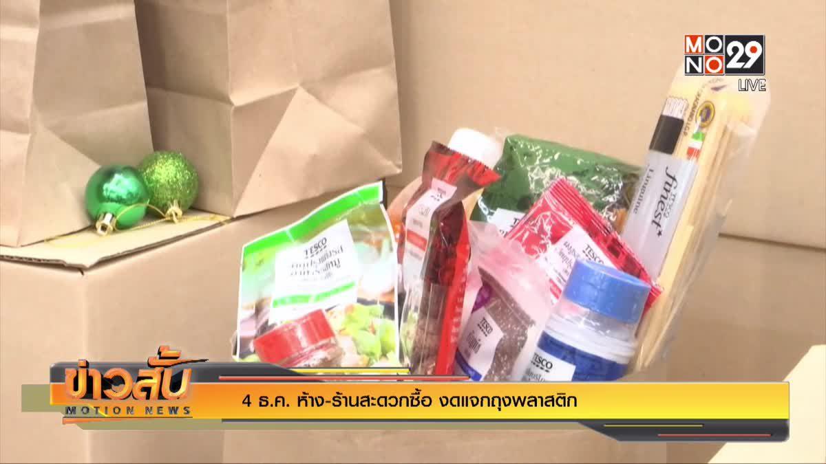 4 ธ.ค. ห้าง-ร้านสะดวกซื้อ งดแจกถุงพลาสติก
