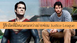 เฮนรี คาวิล รู้สึกผิดต่อหนวดของตัวเอง ระหว่างถ่ายซ่อมหนัง Justice League