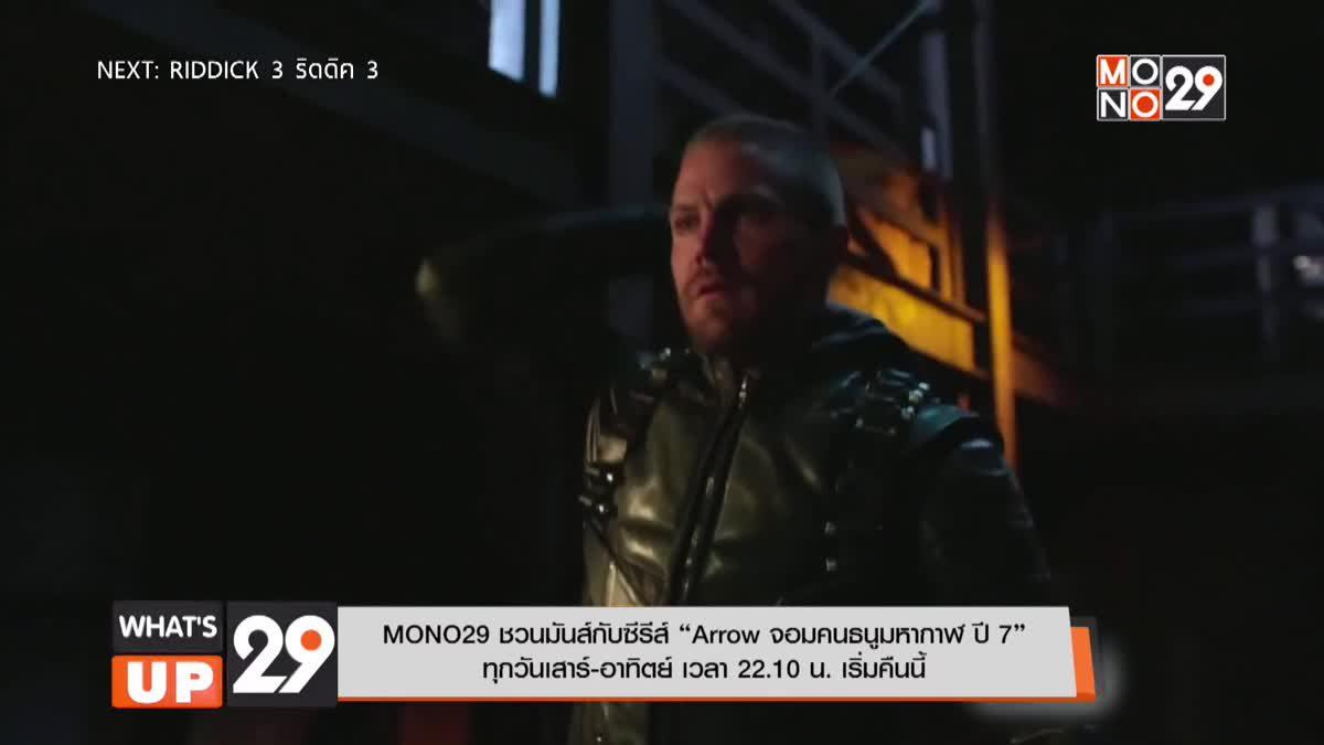 "MONO29 ชวนมันส์กับซีรีส์ ""Arrow จอมคนธนูมหากาฬ ปี 7"" ทุกวันเสาร์-อาทิตย์ เวลา 22.10 น. เริ่มคืนนี้"