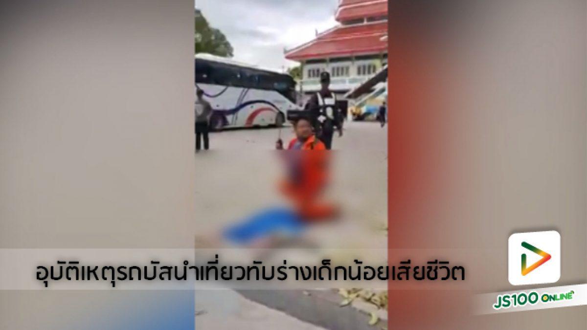 คลิปอุบัติเหตุรถบัสนำเที่ยวทับร่างเด็กน้อย เสียชีวิตทันที จ.ชลบุรี (18-07-61)