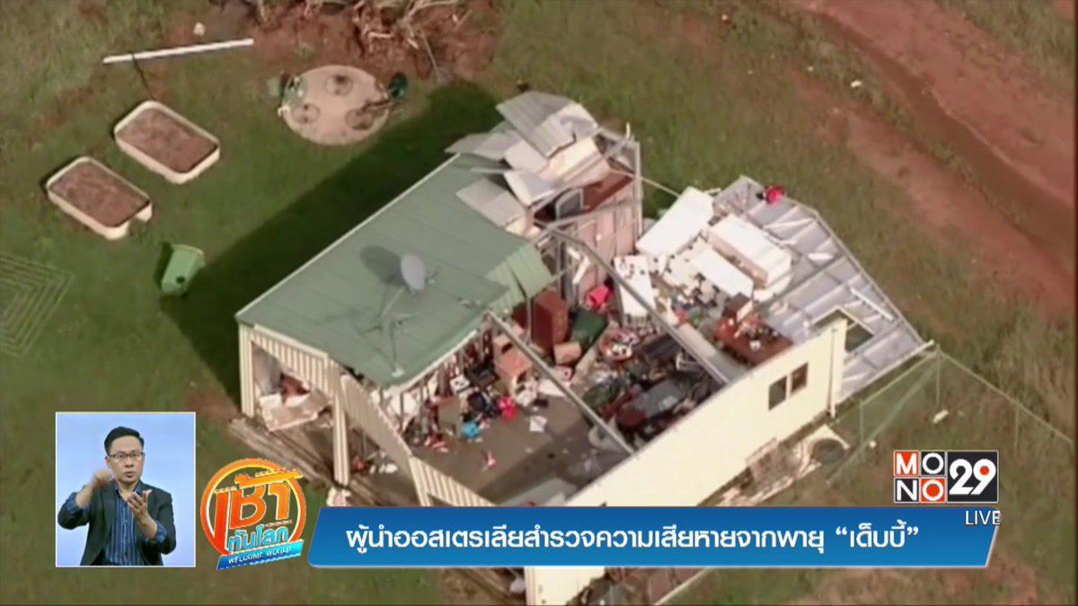 """ผู้นำออสเตรเลียสำรวจความเสียหายจากพายุ """"เด็บบี้"""""""