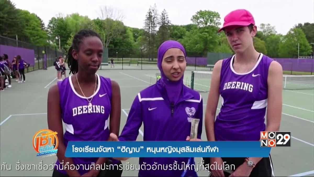 """โรงเรียนจัดหา """"ฮิญาบ"""" หนุนหญิงมุสลิมเล่นกีฬา"""