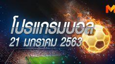 โปรแกรมบอล วันอังคารที่ 21 มกราคม 2563