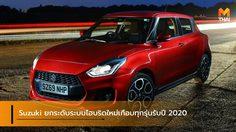 Suzuki ยกระดับระบบไฮบริดใหม่ในรถทุกรุ่นของแบรนด์รับปี 2020