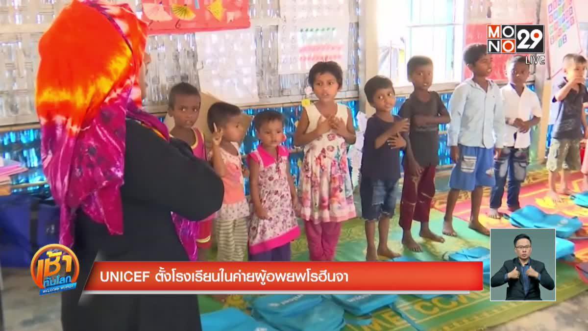 UNICEF ตั้งโรงเรียนในค่ายผู้อพยพโรฮีนจา