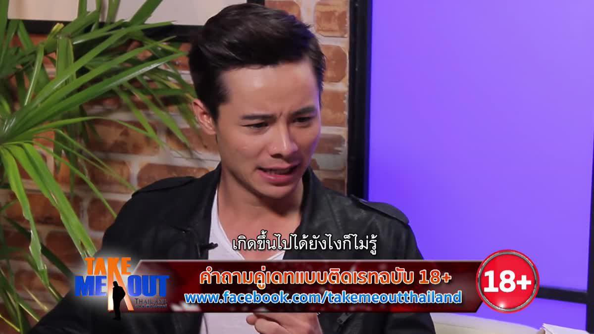 มีความสัมพันธ์ลึกซึ้งตอนอายุเท่าไหร่ - 18+ Take Me Out Thailand S11 ep.3 (4 ก.พ. 60)