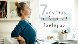 7 พฤติกรรม ทำร้ายไต โดยไม่รู้ตัว