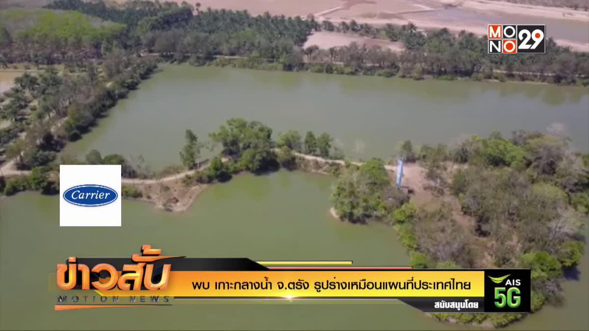 พบ เกาะกลางน้ำ จ.ตรัง รูปร่างเหมือนแผนที่ประเทศไทย