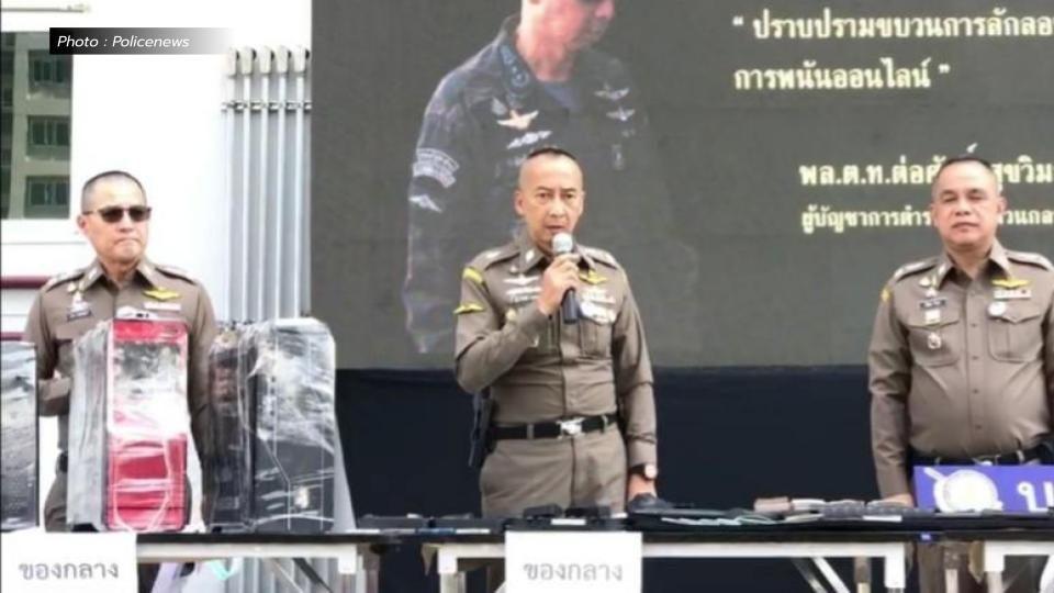 ตำรวจทลายแก๊งพนันออนไลน์ พบเงินหมุนเวียนกว่าหมื่นล้าน